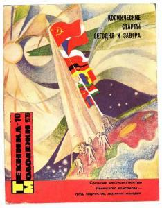 Техника - молодежи 1978 №10