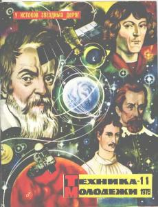 Техника - молодежи 1978 №11