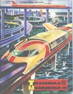 Техника - молодежи 1978 №12