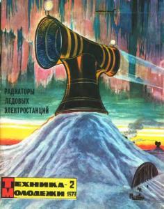 Техника - молодежи 1979 №02