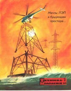Техника - молодежи 1979 №03