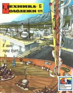 Техника - молодежи 1979 №06