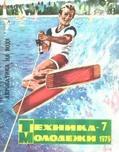 Техника - молодежи 1979 №07