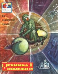 Техника - молодежи 1979 №08