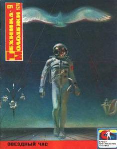 Техника - молодежи 1979 №09
