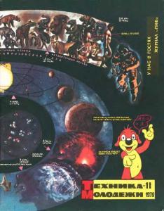 Техника - молодежи 1979 №11
