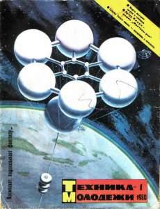 Техника - молодежи 1980 №01