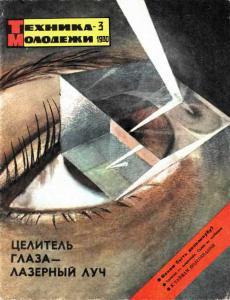 Техника - молодежи 1980 №03