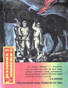 Техника - молодежи 1980 №05