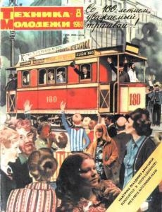 Техника - молодежи 1980 №08