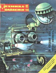 Техника - молодежи 1980 №10