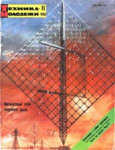 Техника - молодежи 1980 №11