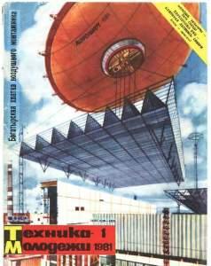 Техника - молодежи 1981 №01