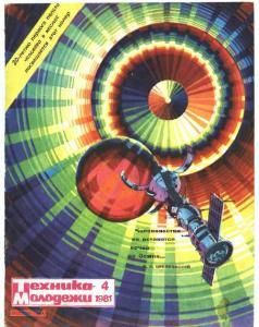Техника - молодежи 1981 №04
