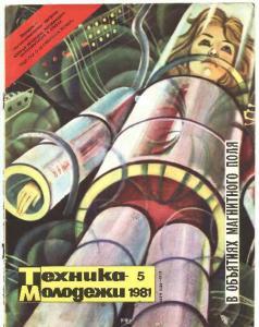 Техника - молодежи 1981 №05