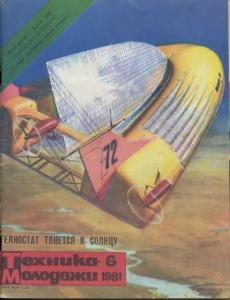 Техника - молодежи 1981 №06