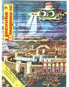 Техника - молодежи 1981 №07