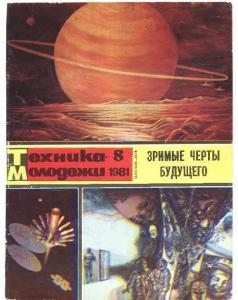 Техника - молодежи 1981 №08
