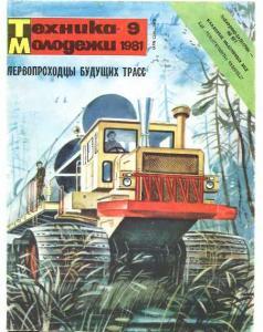 Техника - молодежи 1981 №09