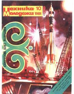 Техника - молодежи 1981 №10