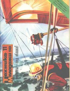 Техника - молодежи 1981 №11