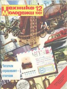 Техника - молодежи 1981 №12