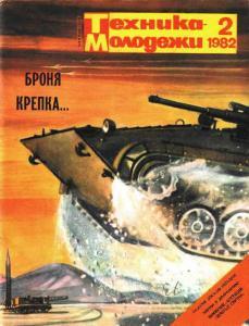 Техника - молодежи 1982 №02