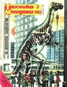 Техника - молодежи 1982 №03