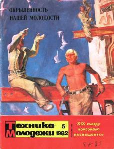 Техника - молодежи 1982 №05