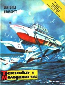 Техника - молодежи 1982 №06