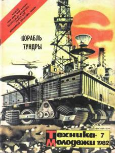 Техника - молодежи 1982 №07