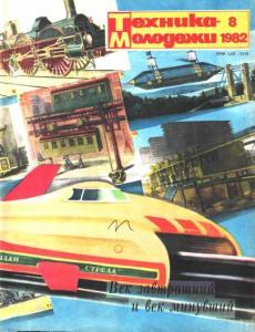Техника - молодежи 1982 №08
