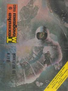 Техника - молодежи 1982 №09