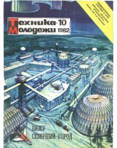 Техника - молодежи 1982 №10