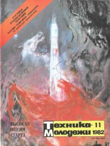 Техника - молодежи 1982 №11