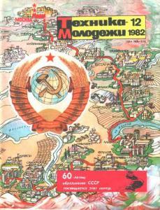 Техника - молодежи 1982 №12