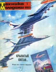 Техника - молодежи 1983 №01