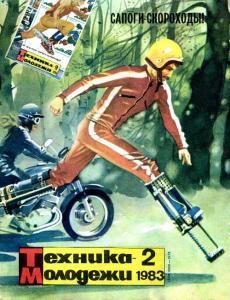 Техника - молодежи 1983 №02