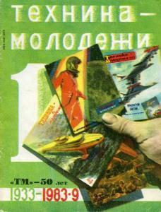 Техника - молодежи 1983 №09