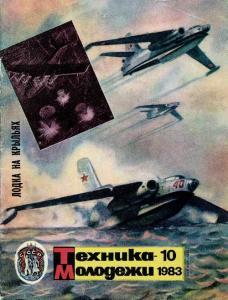 Техника - молодежи 1983 №10