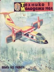 Техника - молодежи 1984 №01