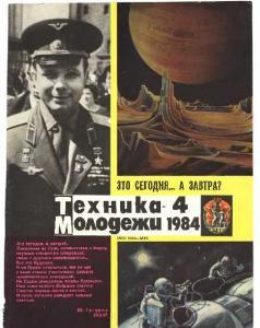 Техника - молодежи 1984 №04