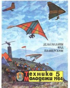 Техника - молодежи 1984 №05
