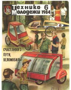 Техника - молодежи 1984 №06