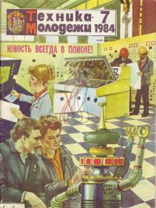 Техника - молодежи 1984 №07