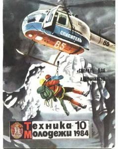 Техника - молодежи 1984 №10