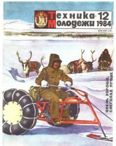 Техника - молодежи 1984 №12