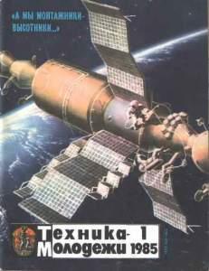 Техника - молодежи 1985 №01