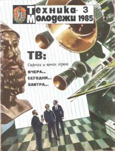 Техника - молодежи 1985 №03