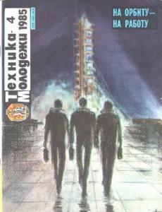 Техника - молодежи 1985 №04